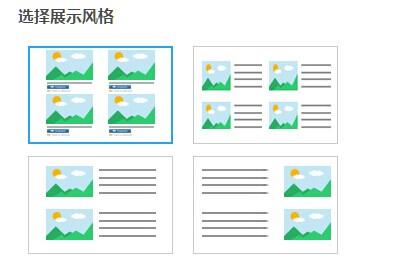 产品展示风格.jpg