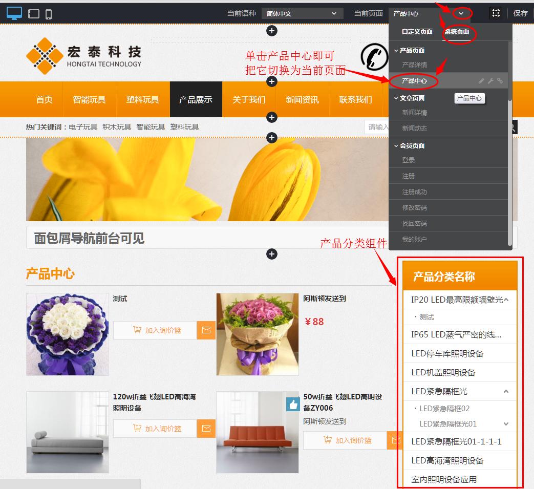 产品分类组件应用的页面.png