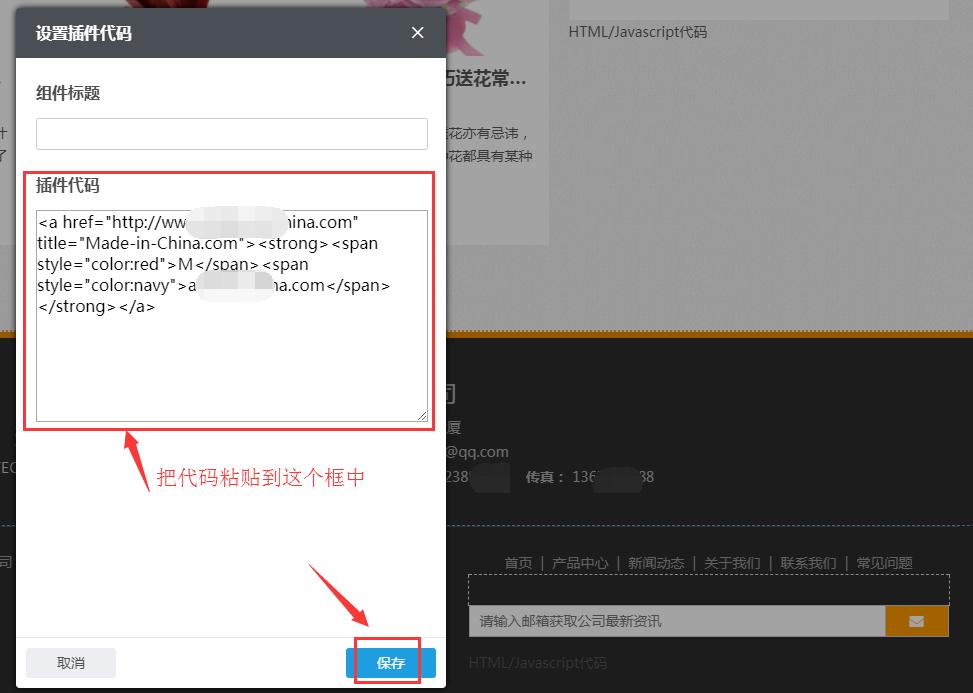 添加插件代码并保存.png