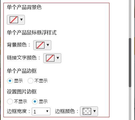针对单个产品的设置.jpg
