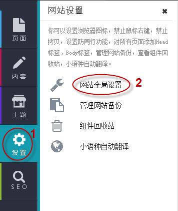 设置--网站全局设置.jpg