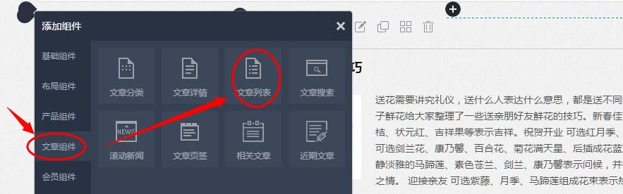 添加文章列表组件.png