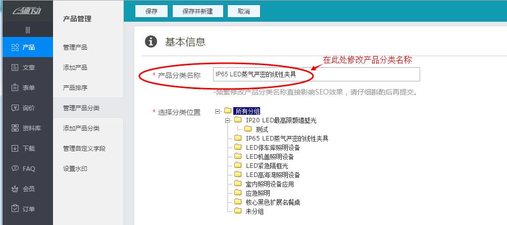 修改产品分类名称.png