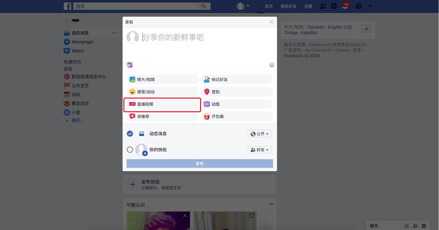 facebook直播4